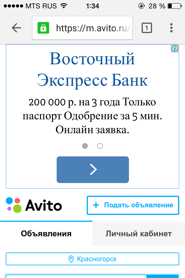Реклама на m.avito.ru