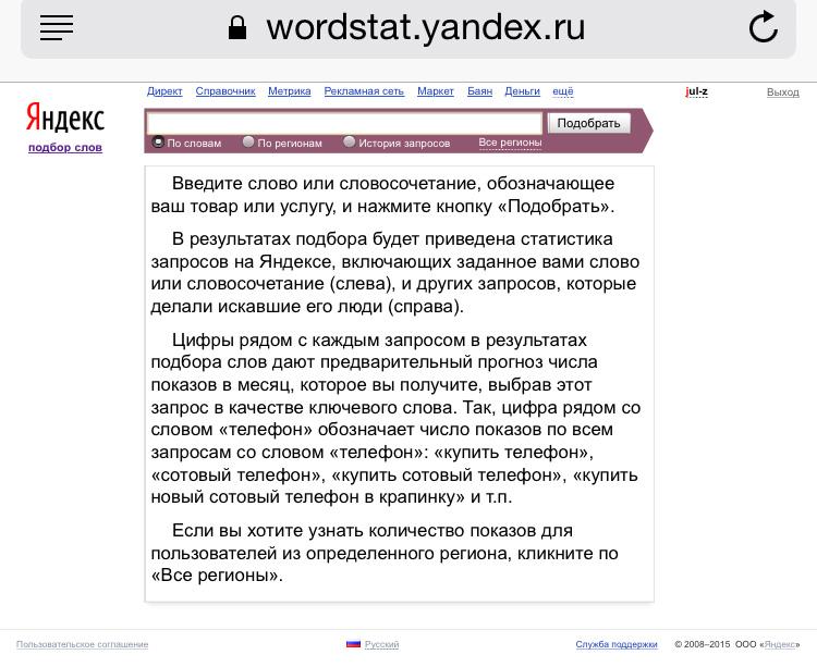 Яндекс.Wordstat: скрин экрана