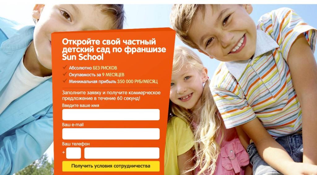 Sun_school_-_частные_детские_сады