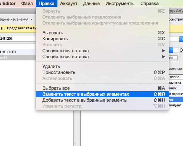 Google AdWords Editor функция автозамены
