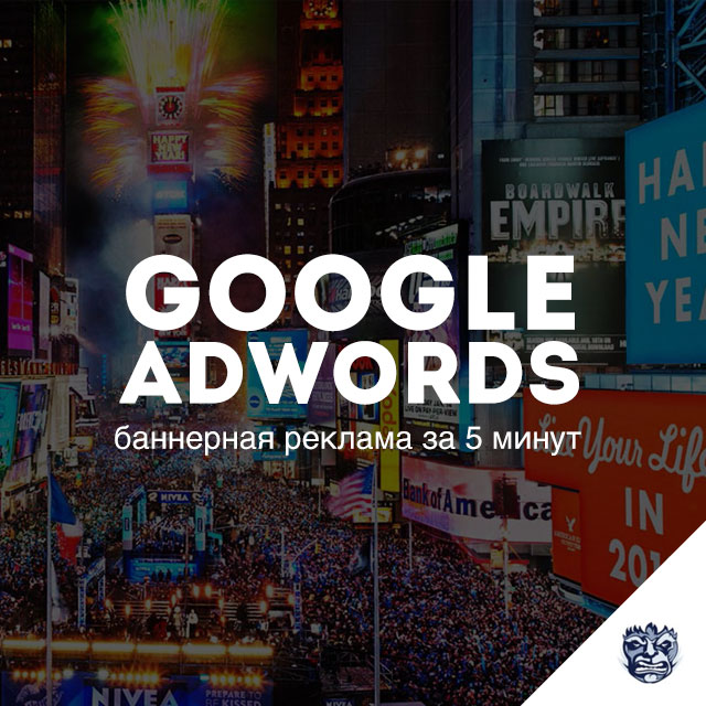 Баннерная реклама в Google AdWords за 5 минут