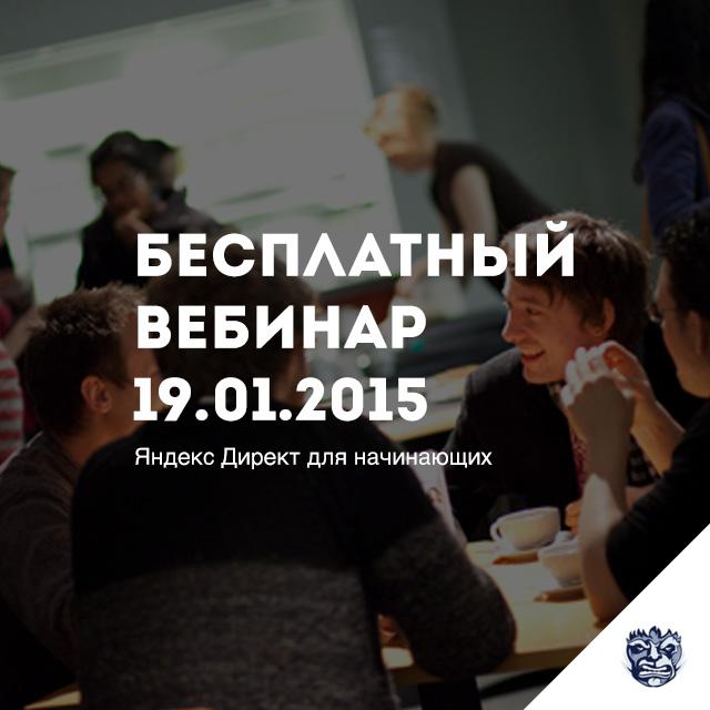 Бесплатный вебинар по Яндекс.Директ
