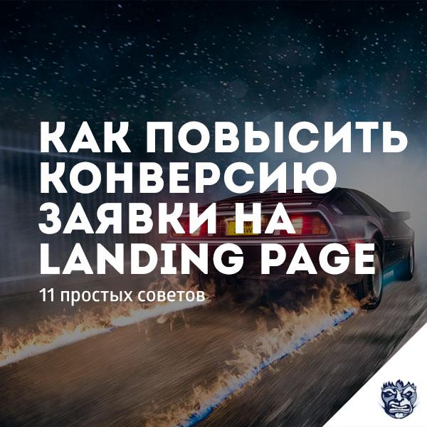 chek-list-11-prostyh-rekomendacij-povyshajushhih-konversiju-zajavki-na-landing-page