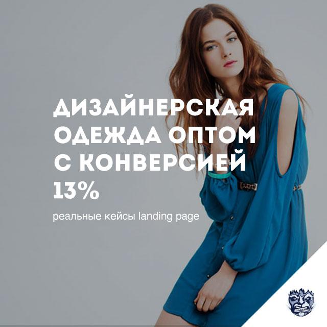 Дизайнерская одежда оптом, кейсы landing page