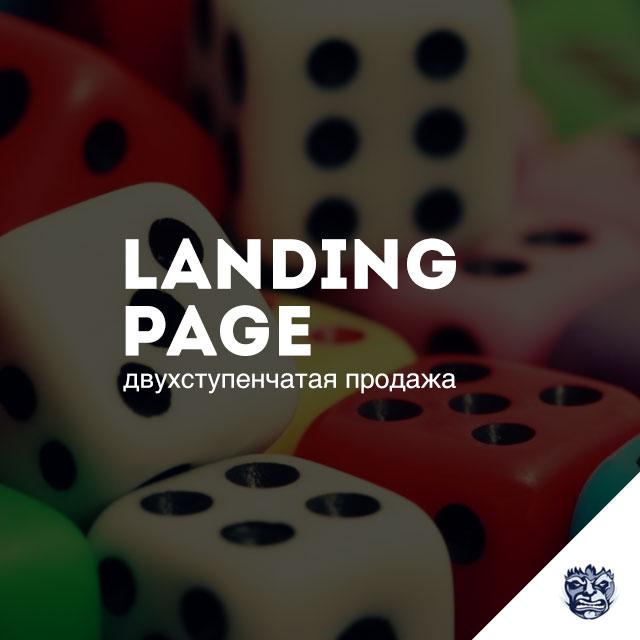 Двухступенчатая продажа через landing page