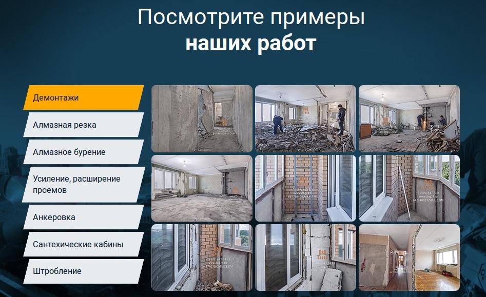 Примеры наших работ
