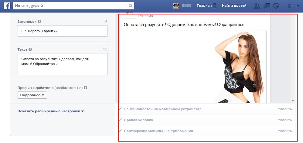 Как создать объявление в Facebook