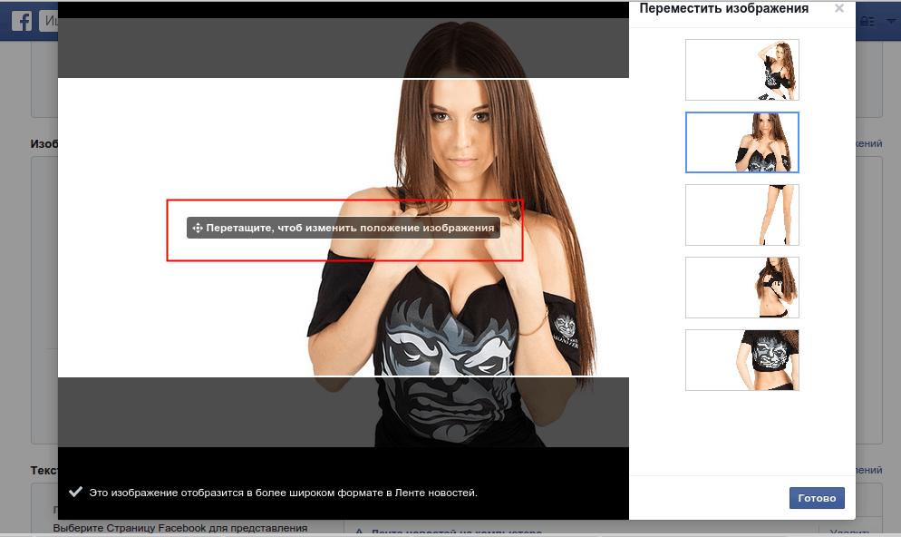 Если размер нашего изображения больше, чем 1200 x 628 пикселей
