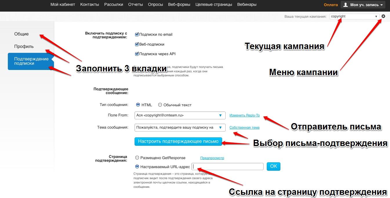 getresponse_campaign_menu