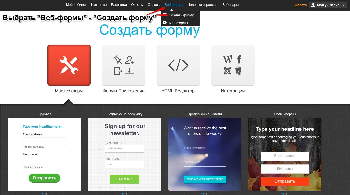 getresponse_webform