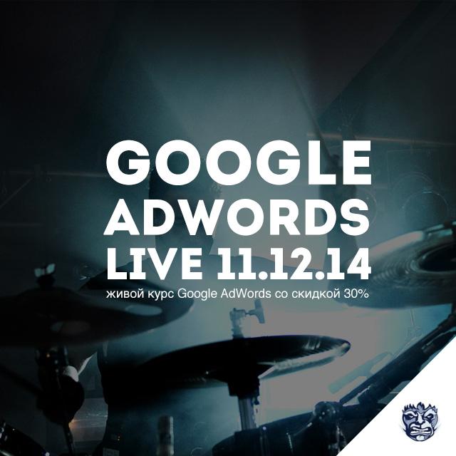 Обучение Google Adwords онлайн со скидкой 30%