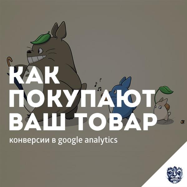 google-analytics-kak-pokupajut-vash-tovar
