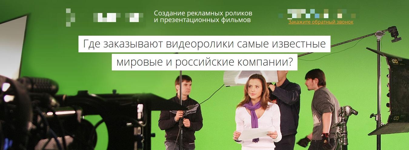 Как сделать рекламные ролики для 918