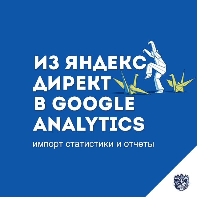 Импорт статистики Яндекс Директ в Google Analytics