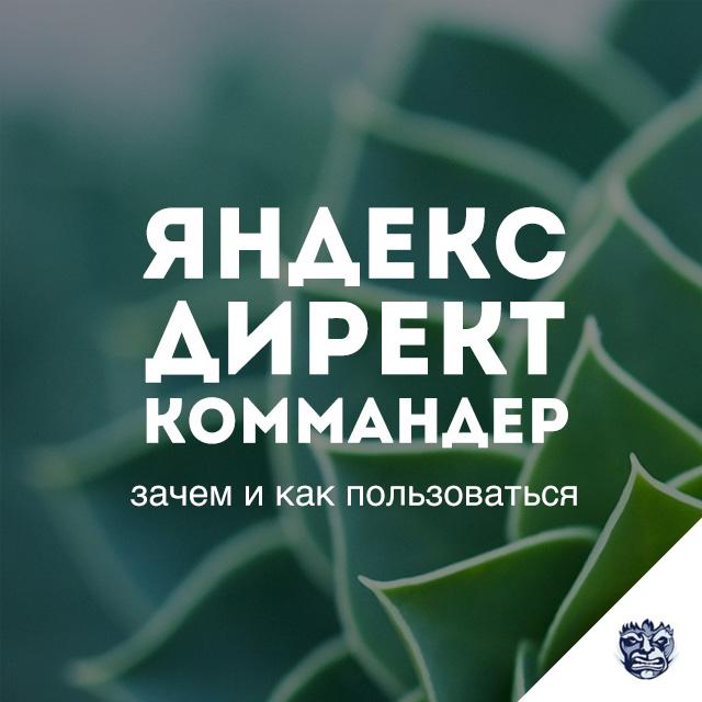 Яндекс Директ Коммандер – что это и как пользоваться