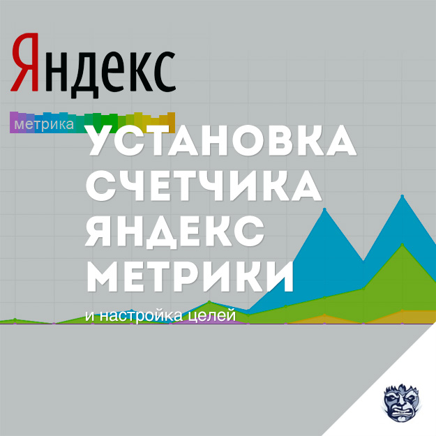 Счетчик Яндекс Метрика как установить код метрики на сайт