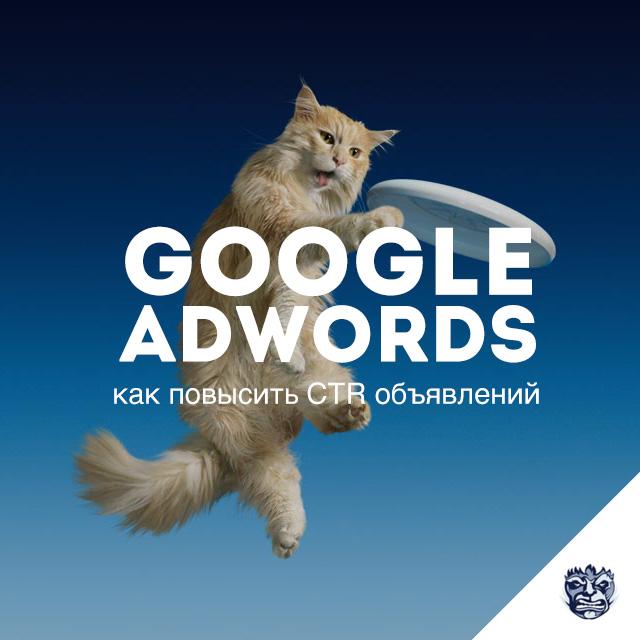 Как повысить CTR объявлений в Google AdWords