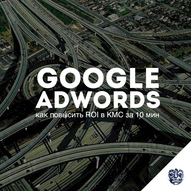 Как повысить ROI в КМС Google AdWords за 10 мин