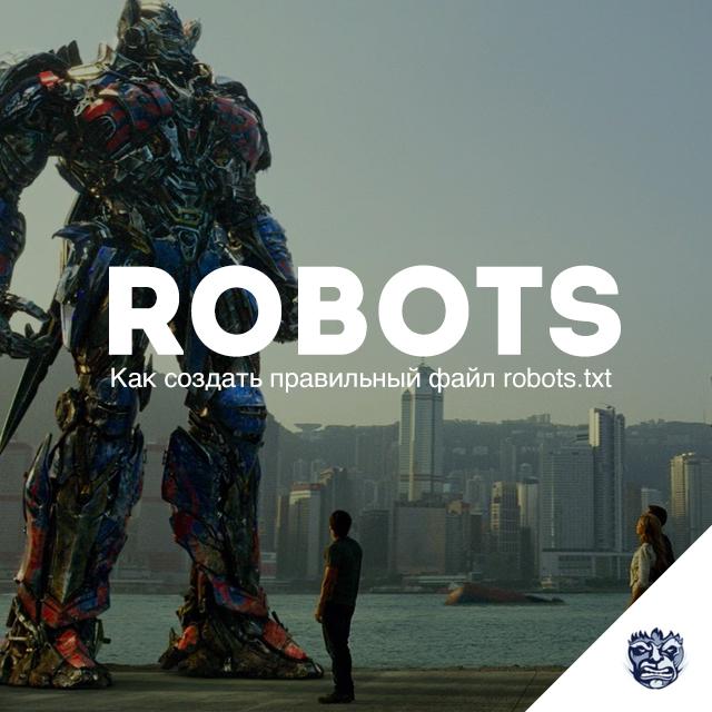 Как создать правильный файл robots.txt, настройка, директивы