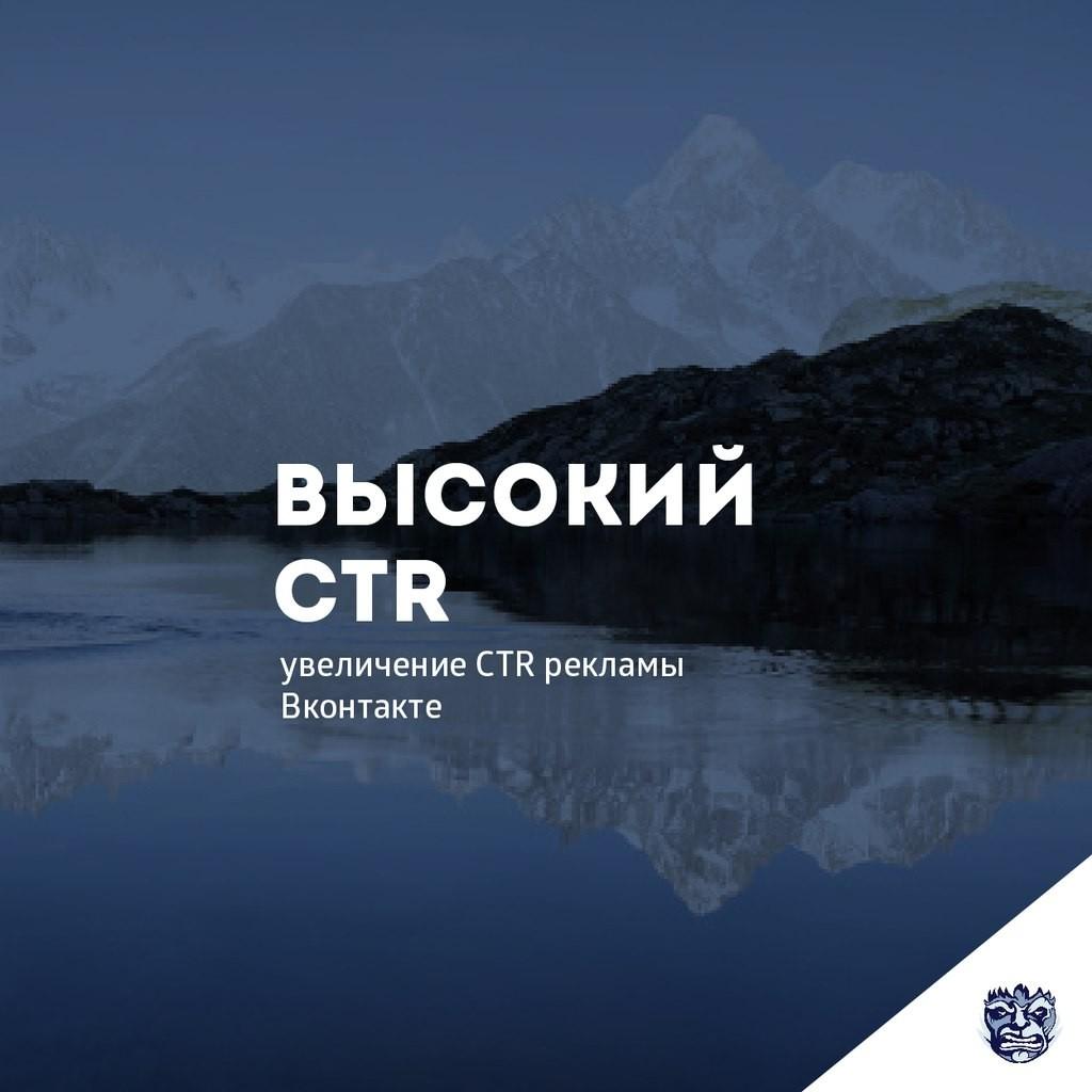 Увеличение CTR для рекламы Вконтакте