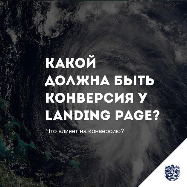 Какой должна быть конверсия у Landing Page?