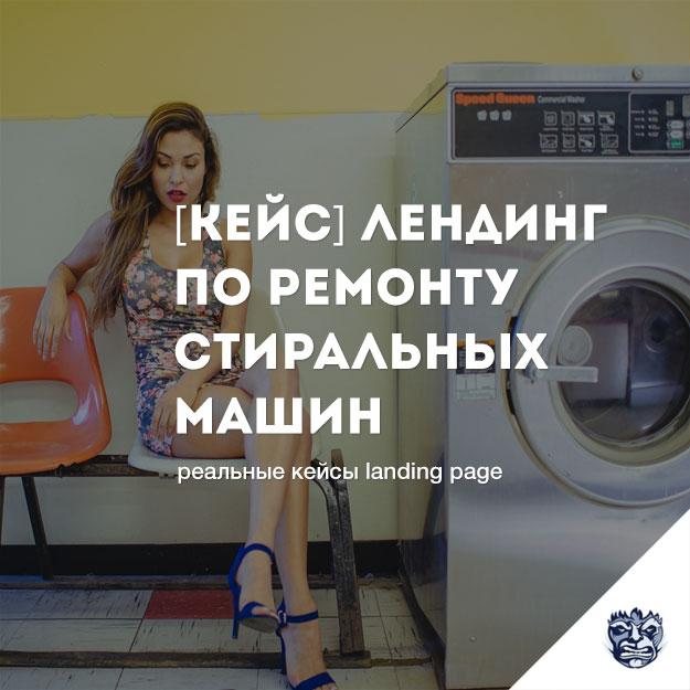 Кейс: Лендинг по ремонту стиральных машин