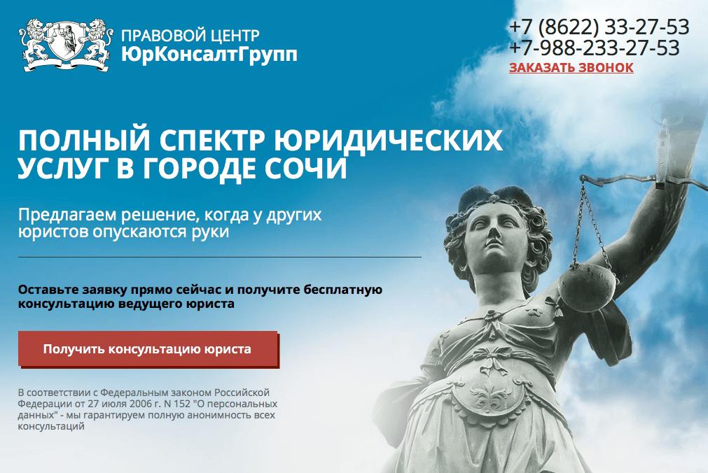 Оставьте заявку на бесплатную консультацию