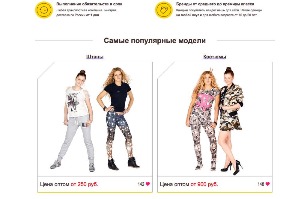 Лендинг одежда - интернет-магазин женской, мужской одежды