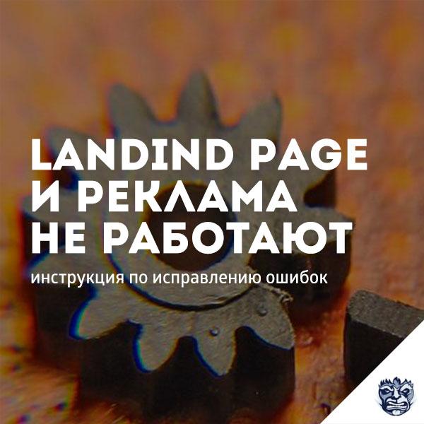 landing-page-reklama-chto-delat-esli-nichego-ne-rabotaet