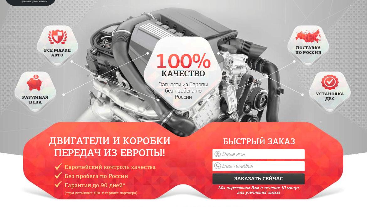 Landing page продающий автозапчасти