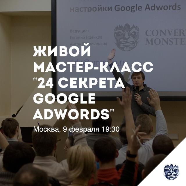 """Мастер-класс """"24 секрета Google Adwords"""" в Москве, 09.02.15"""