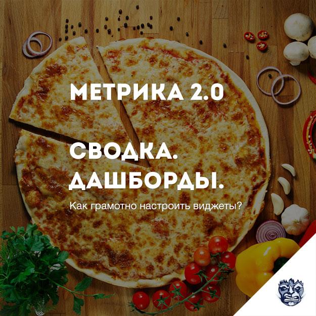 metrika-2-0-svodka-dashbordy