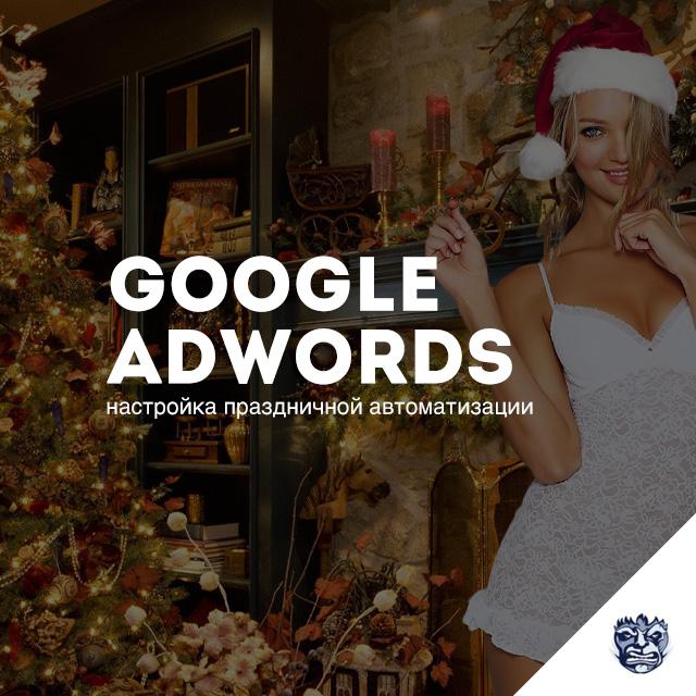 Настройка автоматизации Google AdWords