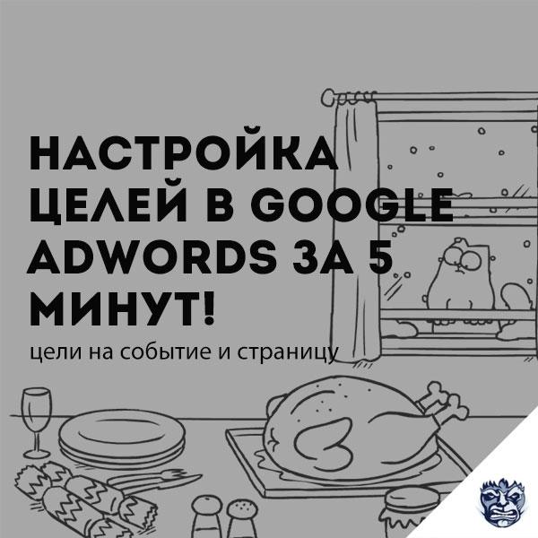 nastrojka-celej-v-google-adwords-za-5-minut