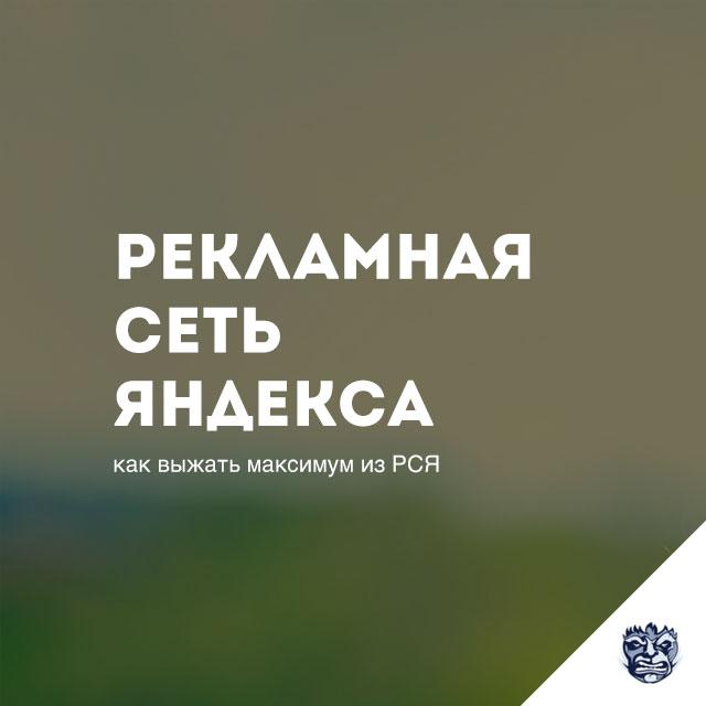 Настройка эффективной Рекламной Сети Яндекса