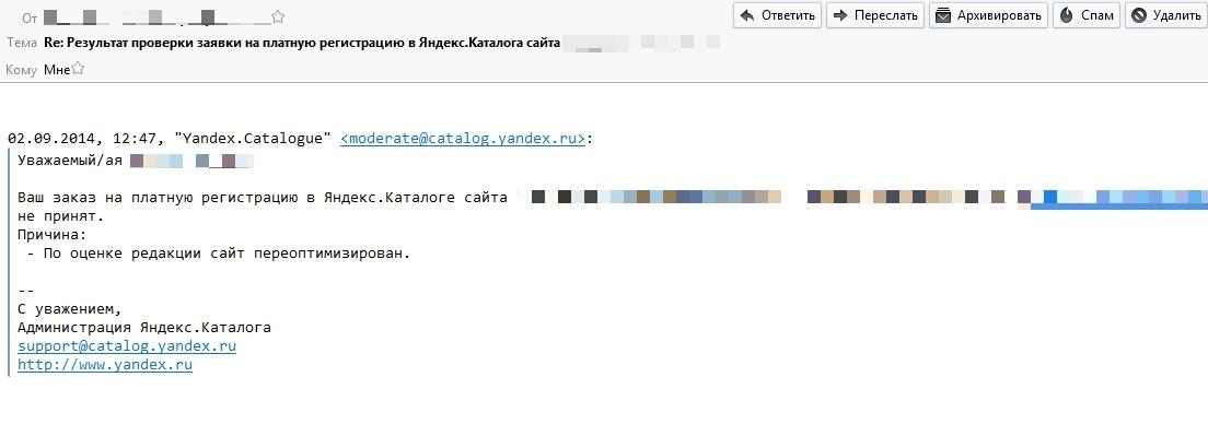otkaz_v_platnoi_registracii_yandex_kataloga