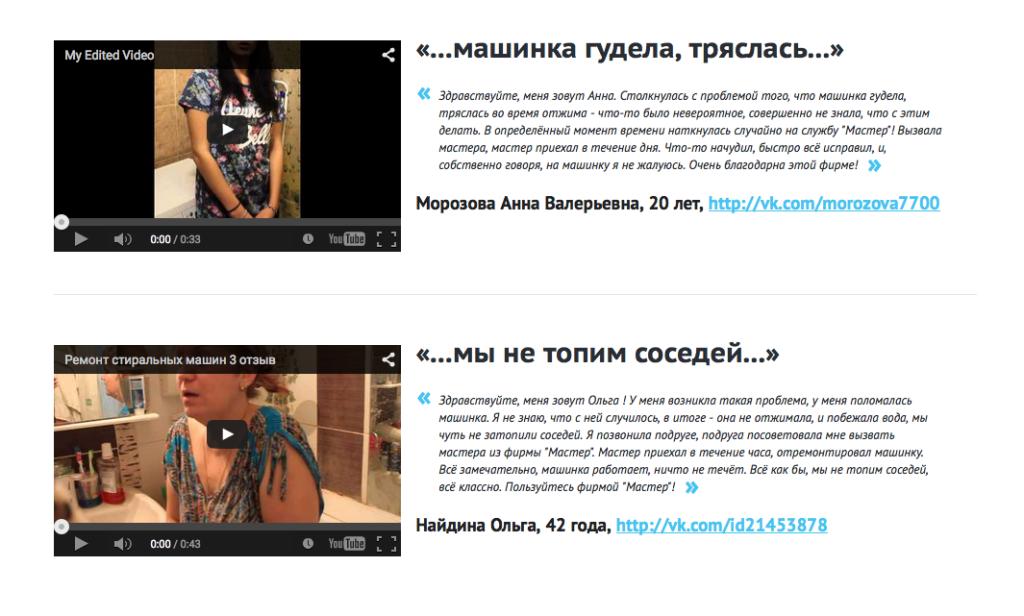 Видеоотзыв с расшифровкой