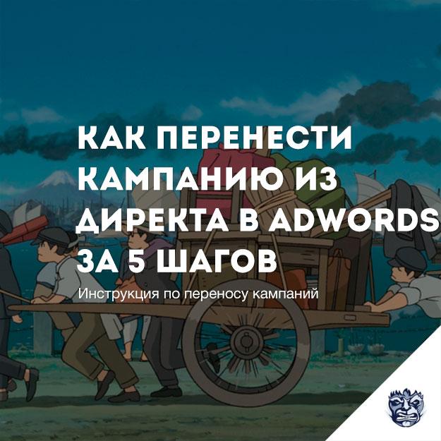 perenesi-kampanii-iz-direkta-v-adwords-za-5-shagov