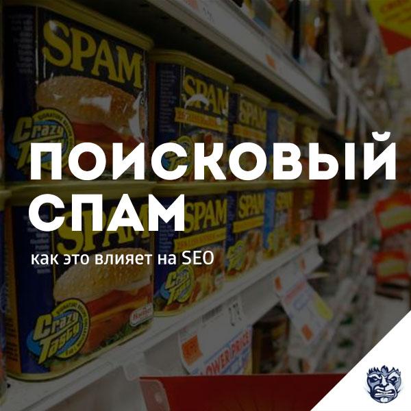 poiskovyj-spam