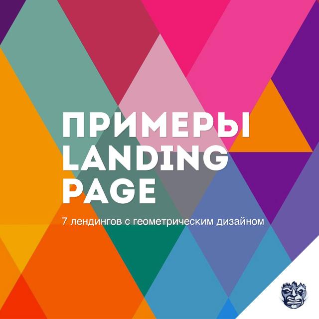 Примеры landing page с геометрическим дизайном