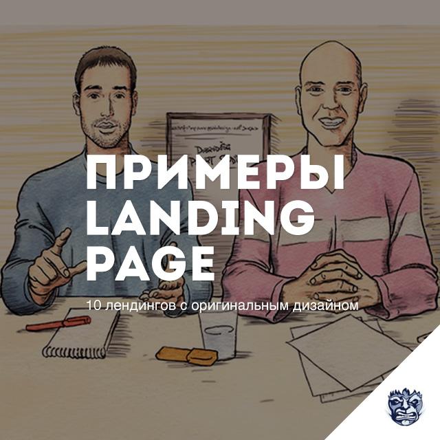 Примеры landing page с оригинальным дизайном