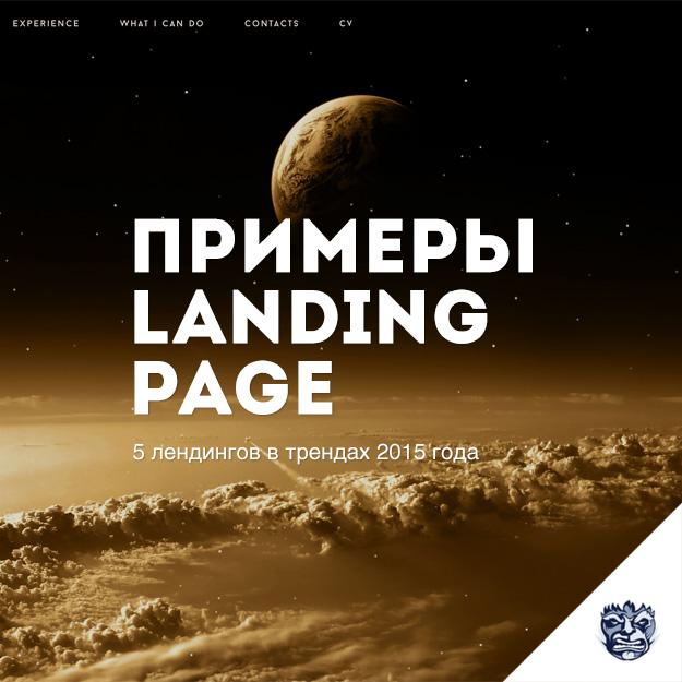 5 примеров landing page в трендах 2015 года