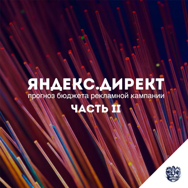 Как прогнозировать бюджет Яндекс Директ - продолжение