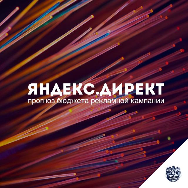 Прогноз бюджета рекламной кампании Яндекс.Директ