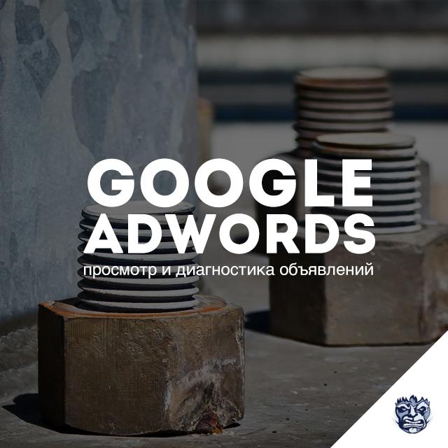 Просмотр и диагностика объявлений Google AdWords