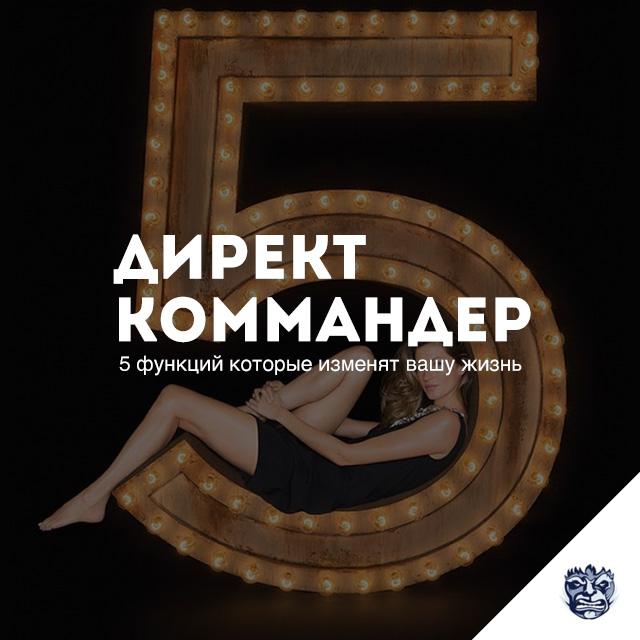 Редактирование кампаний через Яндекс Директ Коммандер