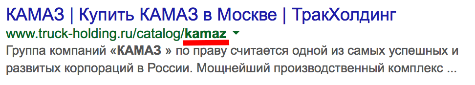 SEO friendly url а Google по запросу «камаз»