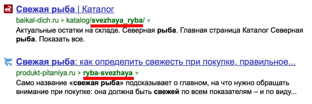 SEO friendly url а Яндекс по запросу «рыба»