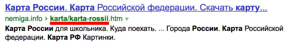 SEO friendly url транслитом в Яндекс по запросу «карта россии»