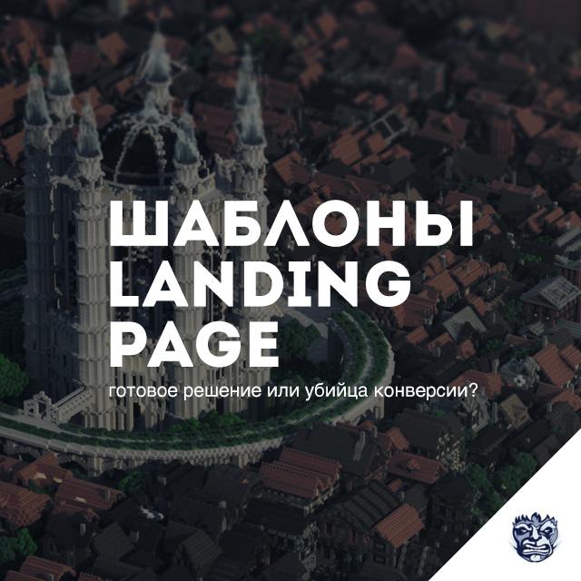 Шаблон Landing Page или Индивидуальный дизайн Лендинга